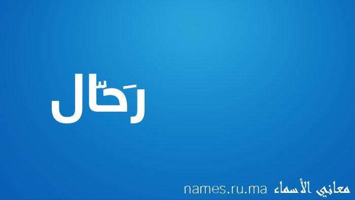 معنى إسم رَحَّال
