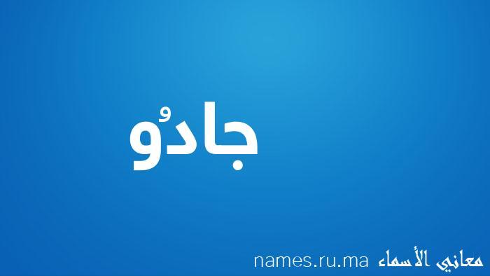 معنى إسم جادُو