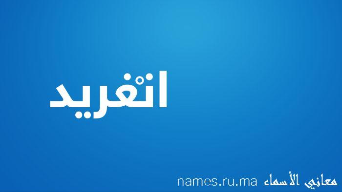 معنى إسم انْغريد