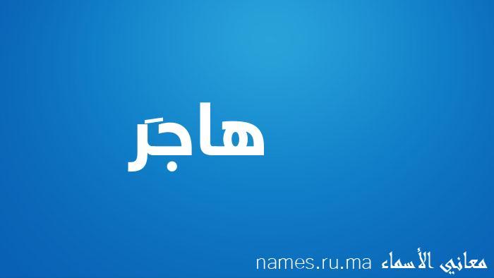 معنى إسم هاجَر