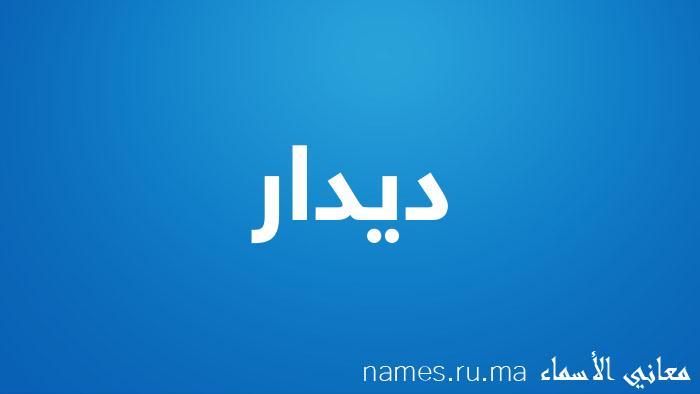 معنى إسم ديدار