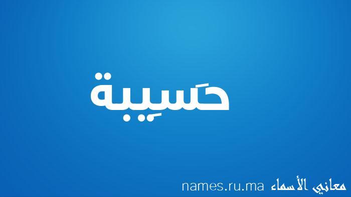 معنى إسم حَسِيبة