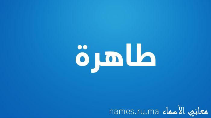 معنى إسم طاهرة