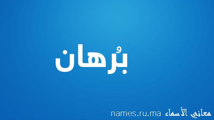 معنى إسم بُرهان