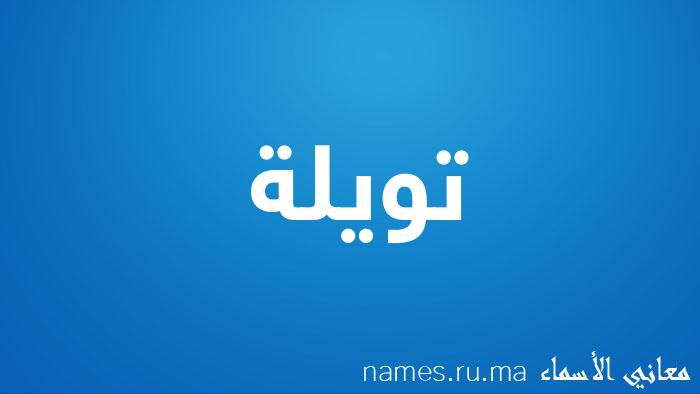 معنى إسم تويلة