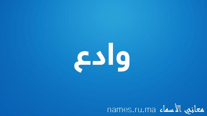 معنى إسم وادع