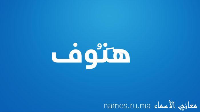 معنى إسم هَنُوف