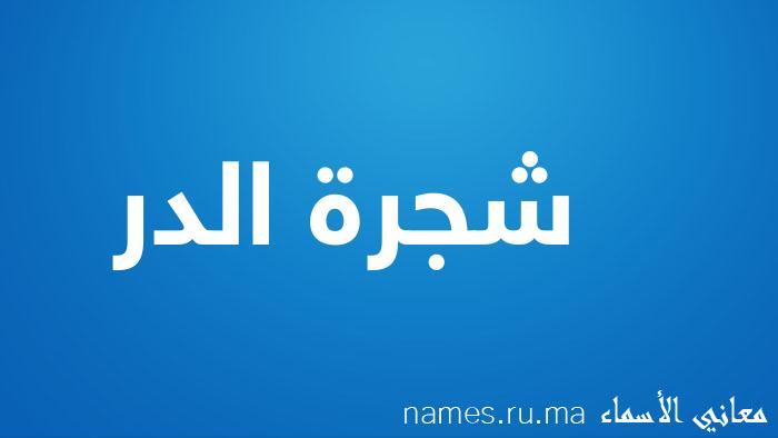 معنى إسم شجرة الدر