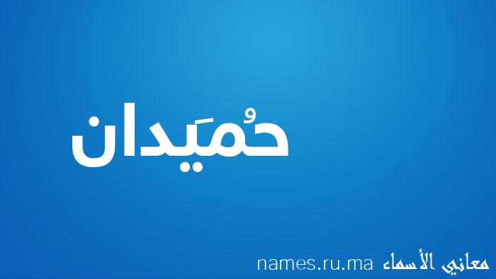 معنى إسم حُمَيدان