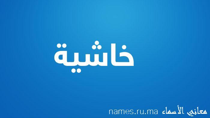 معنى إسم خاشية