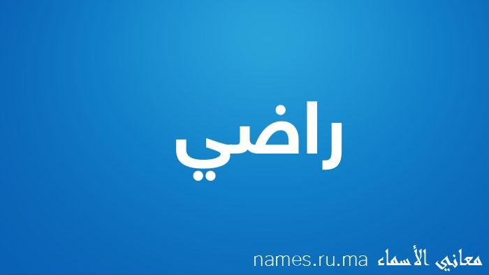 معنى إسم راضي