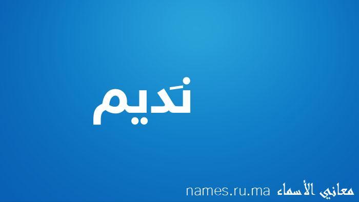 معنى إسم نَديم