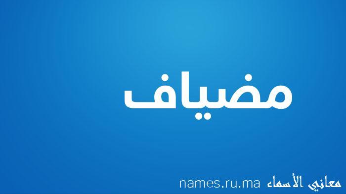 معنى إسم مضياف