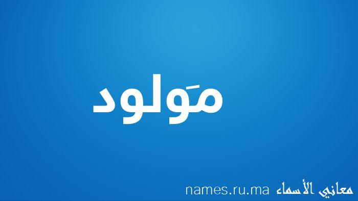 معنى إسم مَولود