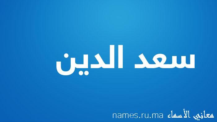 معنى إسم سعد الدين