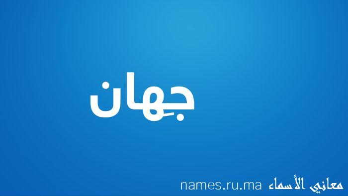 معنى إسم جِهان