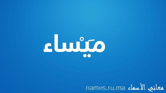معنى إسم مَيْساء
