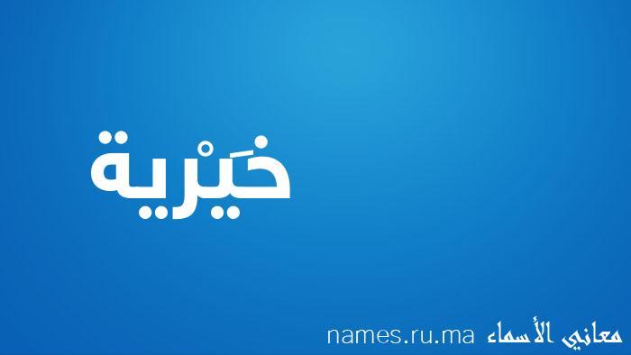 معنى إسم خَيْرية