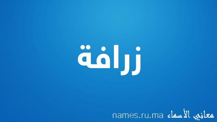 معنى إسم زرافة