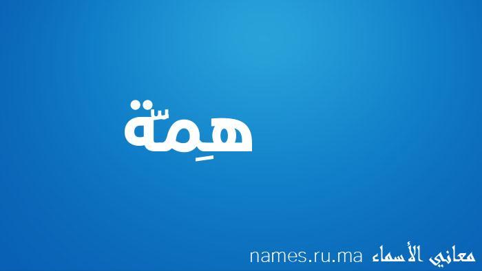 معنى إسم هِمَّة