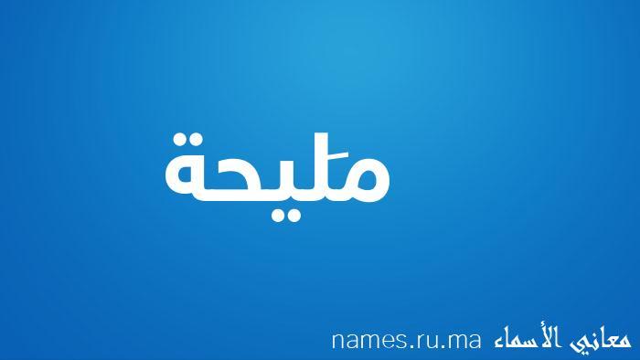 معنى إسم مَليحة