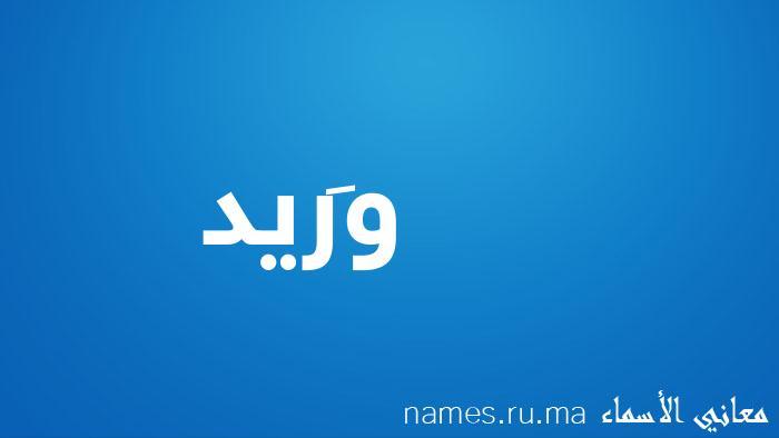 معنى إسم وَريد
