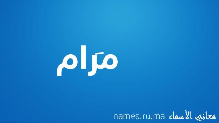 معنى إسم مَرام
