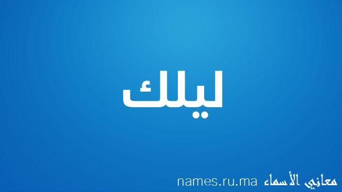 معنى إسم ليلك