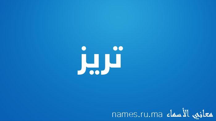 معنى إسم تريز