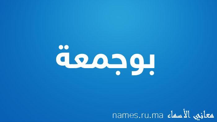 معنى إسم بوجمعة