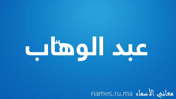معنى إسم عبد الوهَّاب