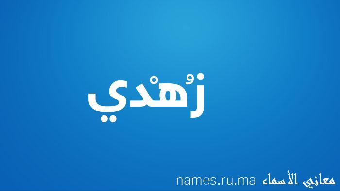 معنى إسم زُهْدي