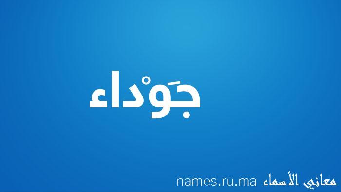 معنى إسم جَوْداء