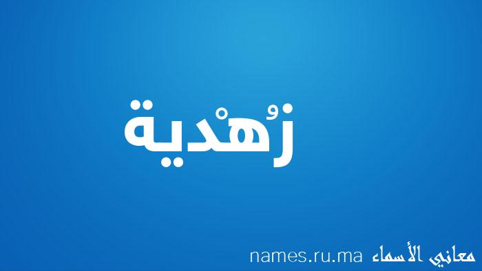 معنى إسم زُهْدية