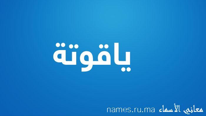 معنى إسم ياقوتة