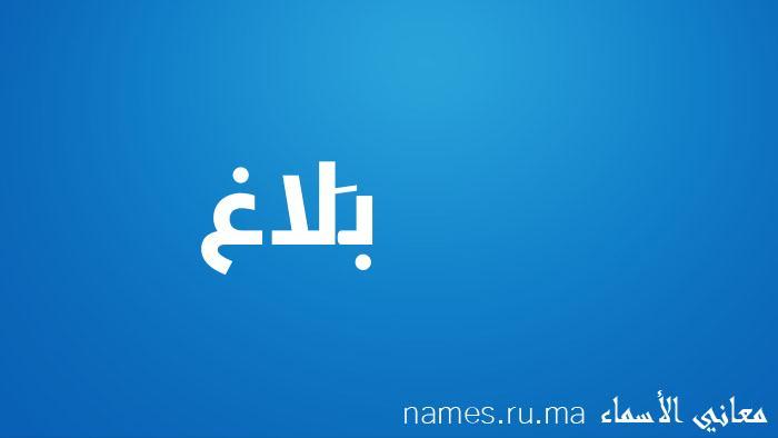 معنى إسم بَلاغ