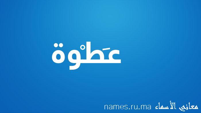 معنى إسم عَطْوة