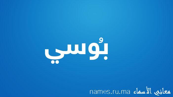 معنى إسم بُوسي