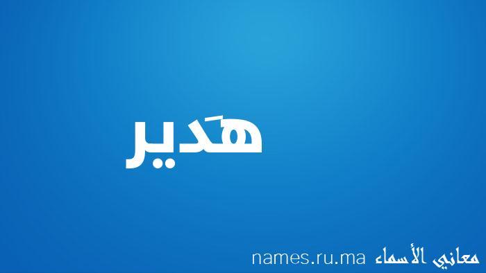 معنى إسم هَدير