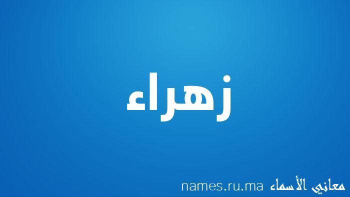 معنى إسم زهراء