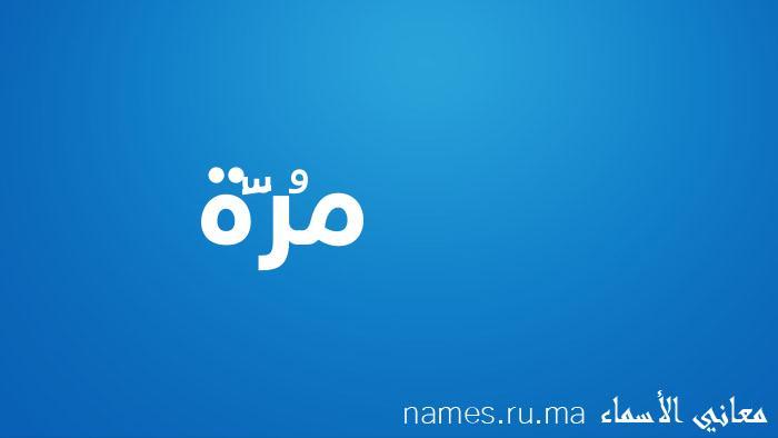 معنى إسم مُرَّة