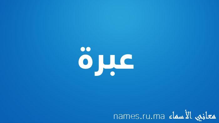 معنى إسم عبرة