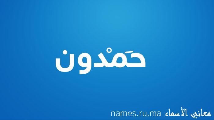 معنى إسم حَمْدون
