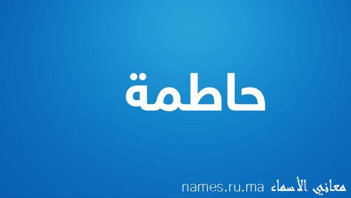 معنى إسم حاطمة