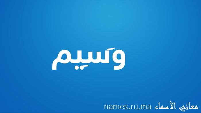 معنى إسم وَسِيم