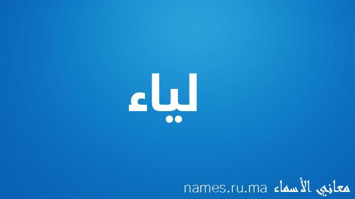 معنى إسم لياء