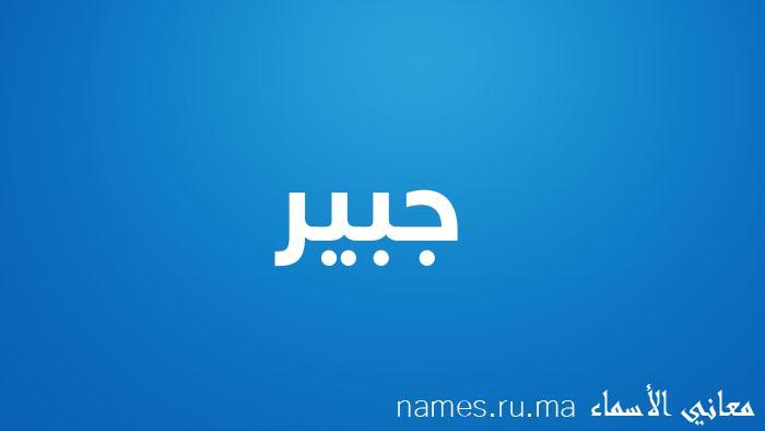 معنى إسم جبير