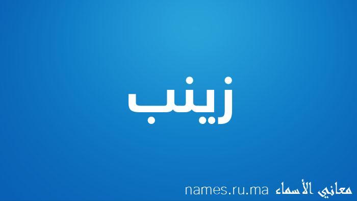 معنى إسم زينب