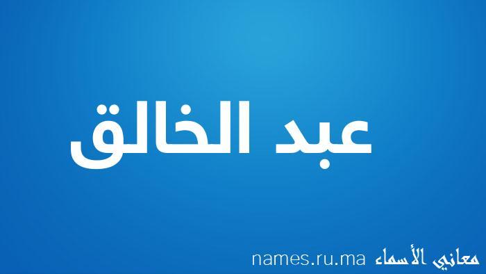 معنى إسم عبد الخالق