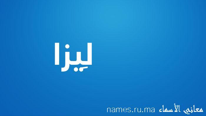 معنى إسم لِيزا